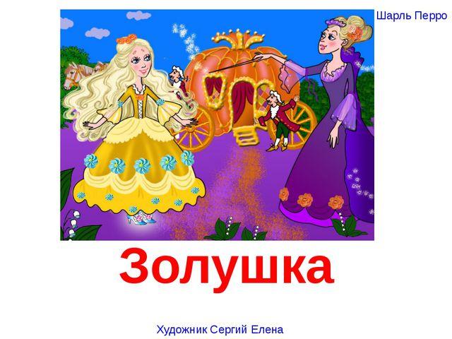 Золушка Художник Сергий Елена Шарль Перро