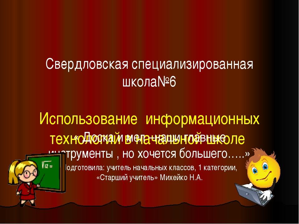 Свердловская специализированная школа№6 Использование информационных техноло...