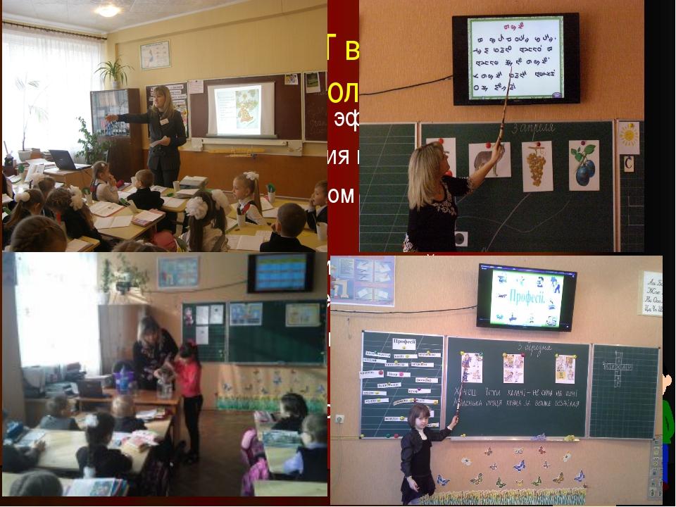 Использование ИКТ в учебном процессе позволяет: Усилить образовательные эффек...