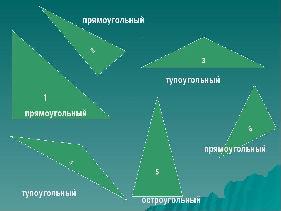 1 2 3 5 4 6 прямоугольный прямоугольный тупоугольный тупоугольный прямоугольн...