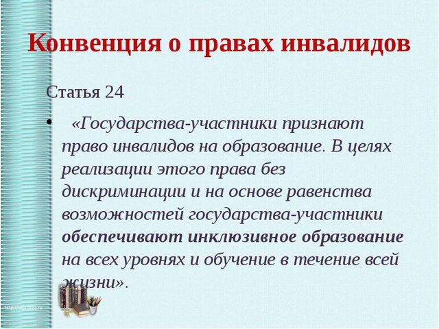 Конвенция о правах инвалидов Статья 24 «Государства-участники признают право...