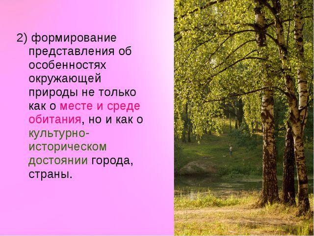 2) формирование представления об особенностях окружающей природы не только ка...