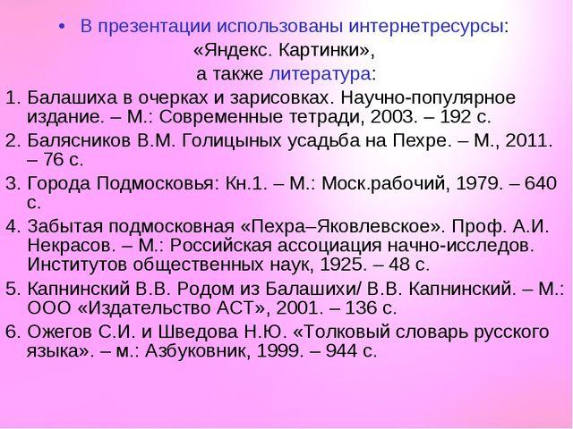 В презентации использованы интернетресурсы: «Яндекс. Картинки», а также литер...