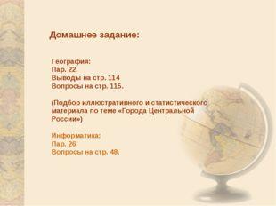 Домашнее задание: География: Пар. 22. Выводы на стр. 114 Вопросы на стр. 115.