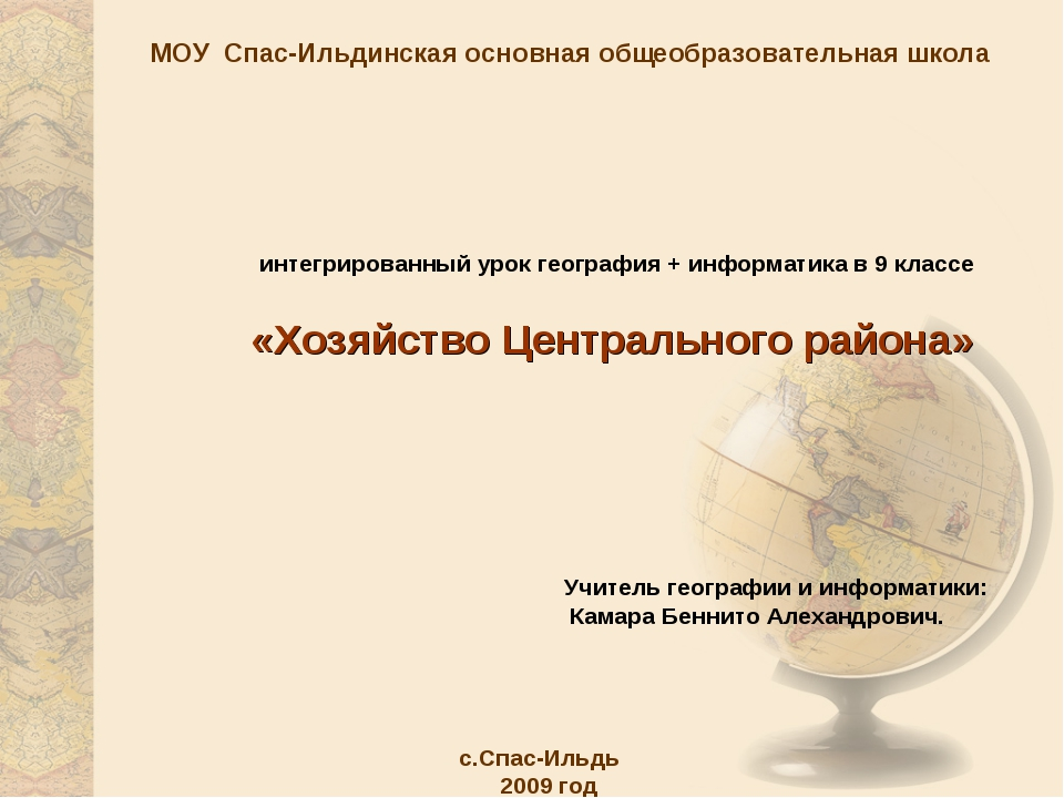 МОУ Спас-Ильдинская основная общеобразовательная школа интегрированный уро...