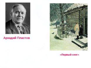 Аркадий Пластов «Первый снег»