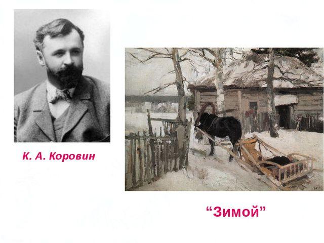 """К. А. Коровин """"Зимой"""""""