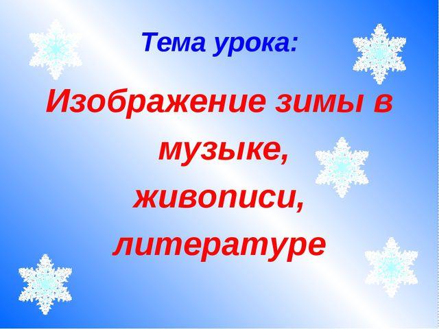 Тема урока: Изображение зимы в музыке, живописи, литературе