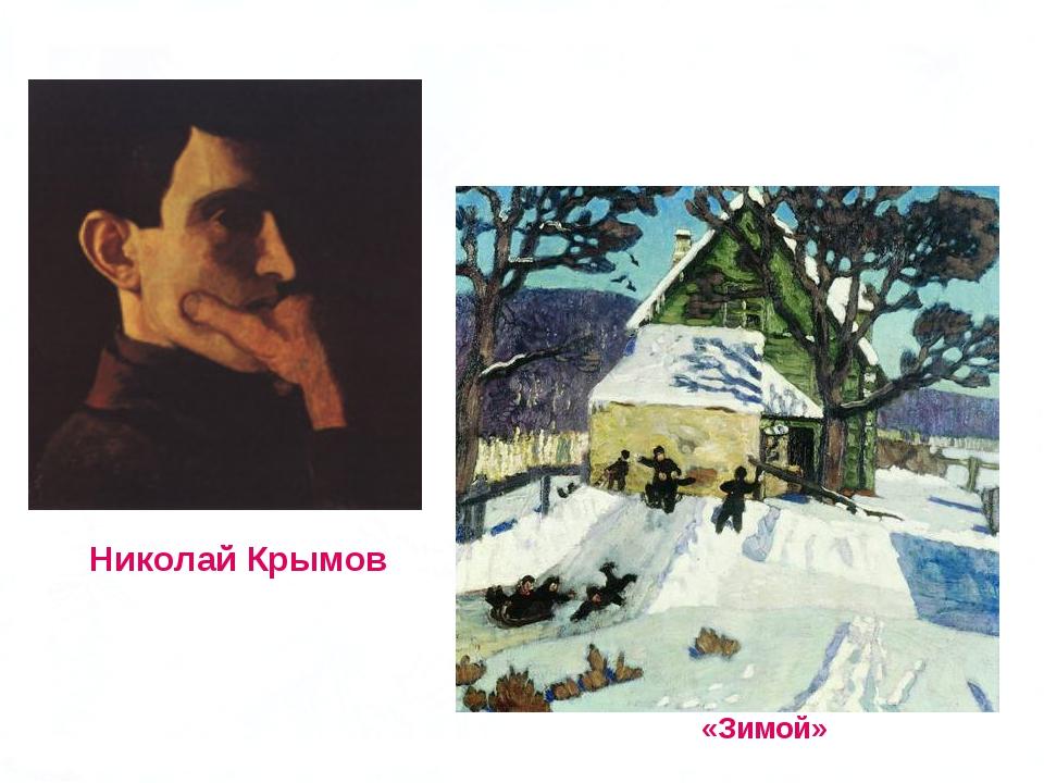 Николай Крымов «Зимой»