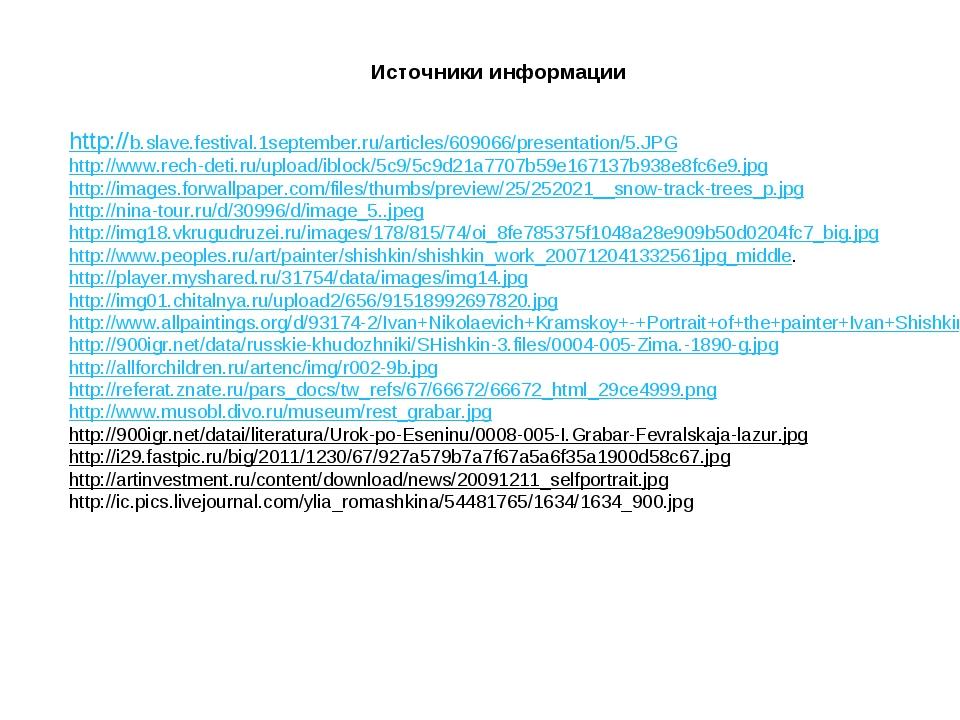 Источники информации http://b.slave.festival.1september.ru/articles/609066/pr...