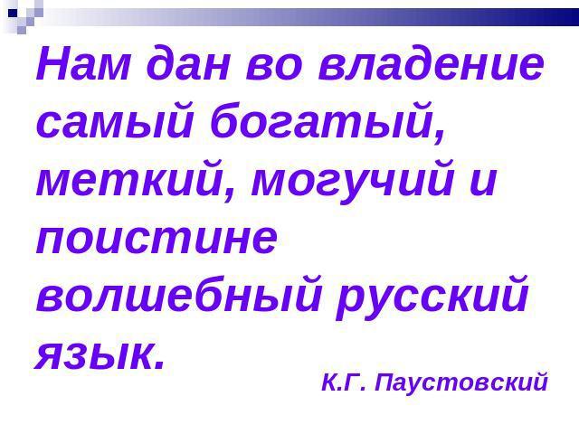 http://ppt4web.ru/images/150/9645/640/img10.jpg