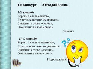 I-й конкурс - «Отгадай слово» I-й команде Корень в слове «вязать», Приставка