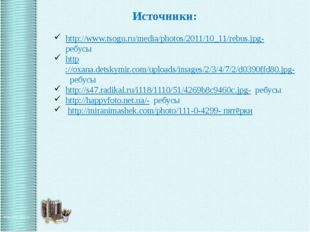 Источники:  http://www.tsogu.ru/media/photos/2011/10_11/rebus.jpg- ребусы ht