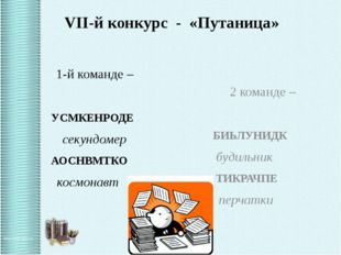 VII-й конкурс - «Путаница» 1-й команде – УСМКЕНРОДЕ секундомер АОСНВМТКО косм