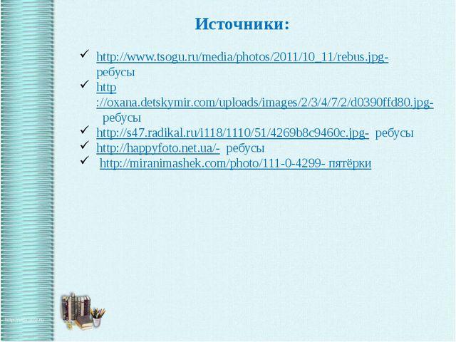 Источники:  http://www.tsogu.ru/media/photos/2011/10_11/rebus.jpg- ребусы ht...