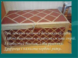 Тут лежить полотна домотканий сувій І цвіте вишиттям українським наш стрій. І