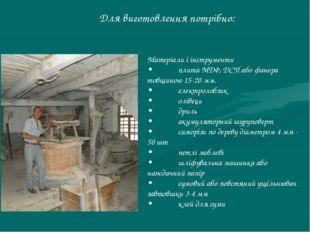 Матеріали і інструменти •плита МДФ, ДСП або фанера товщиною 15-20 мм. •елек