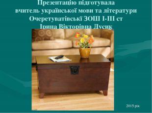 Презентацію підготувала вчитель української мови та літератури Очеретуватівсь