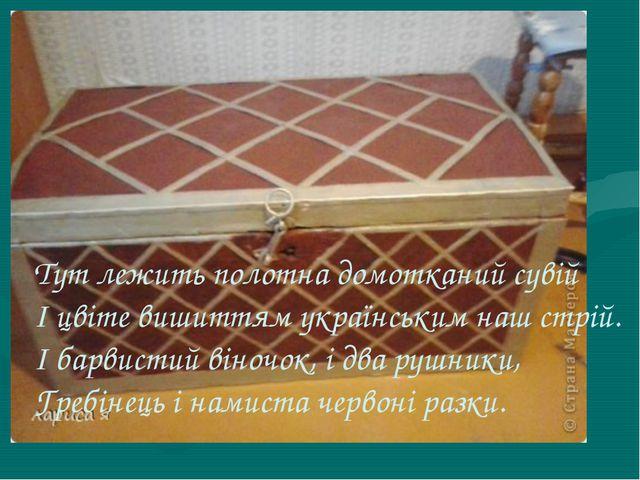 Тут лежить полотна домотканий сувій І цвіте вишиттям українським наш стрій. І...