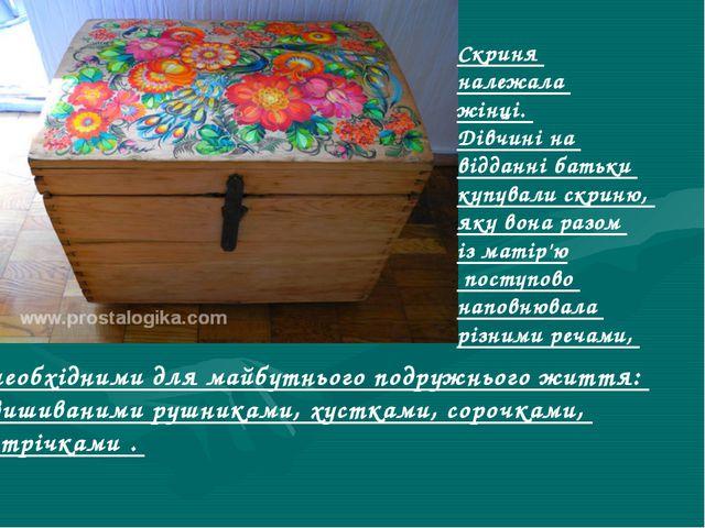 Скриня належала жінці. Дівчині на відданні батьки купували скриню, яку вона...