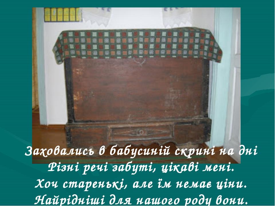 Заховались в бабусиній скрині на дні Різні речі забуті, цікаві мені. Хоч стар...