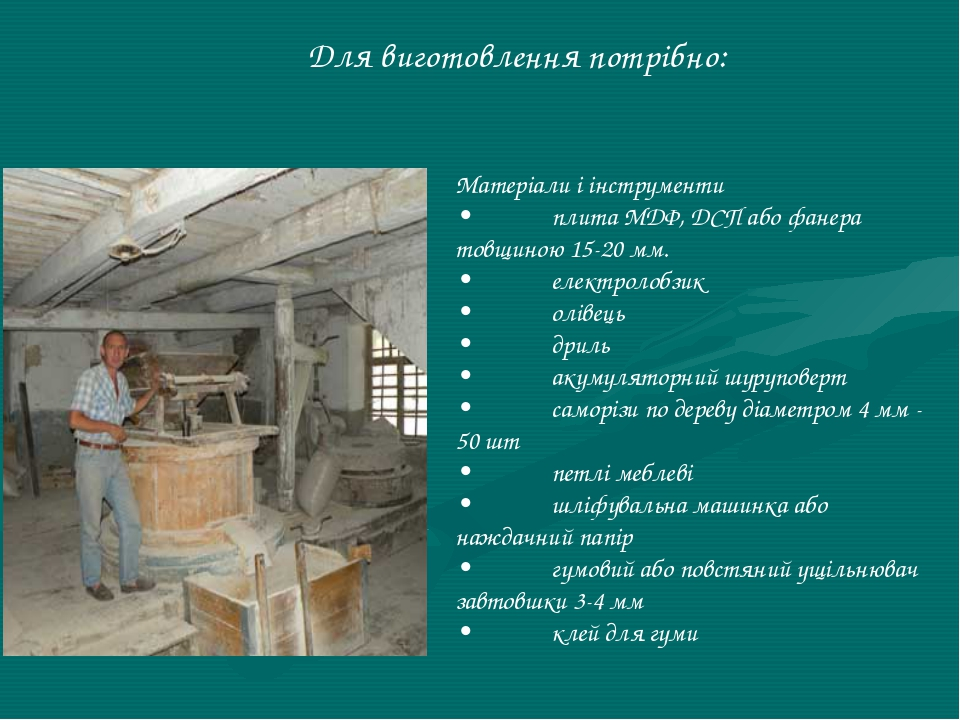 Матеріали і інструменти •плита МДФ, ДСП або фанера товщиною 15-20 мм. •елек...