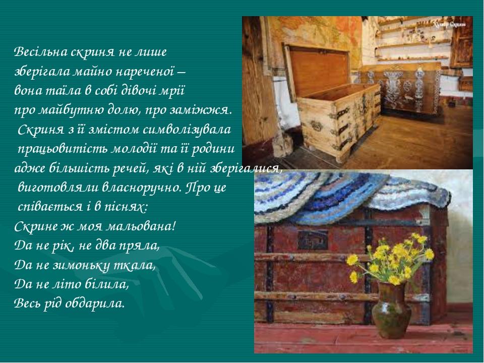 Весільна скриня не лише зберігала майно нареченої – вона таїла в собі дівочі...