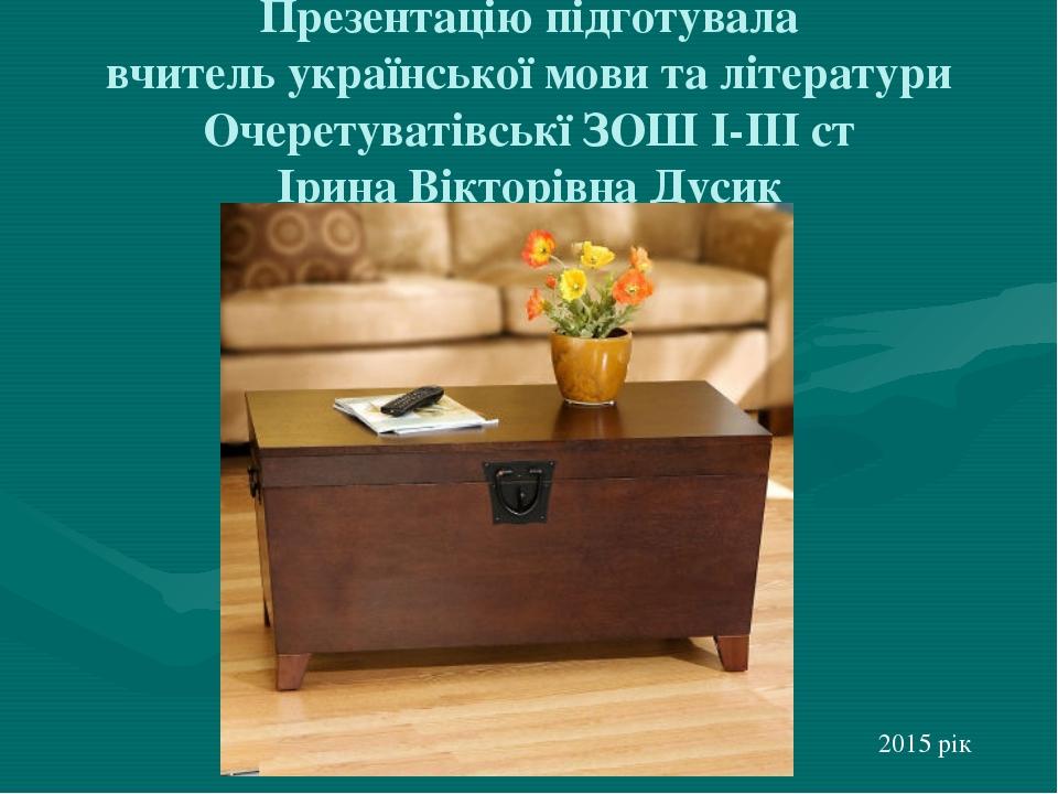Презентацію підготувала вчитель української мови та літератури Очеретуватівсь...