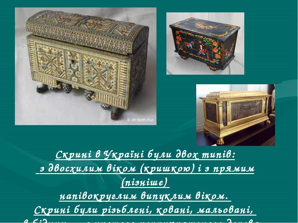 Скрині в Україні були двох типів: з двосхилим віком (кришкою) і з прямим (піз...