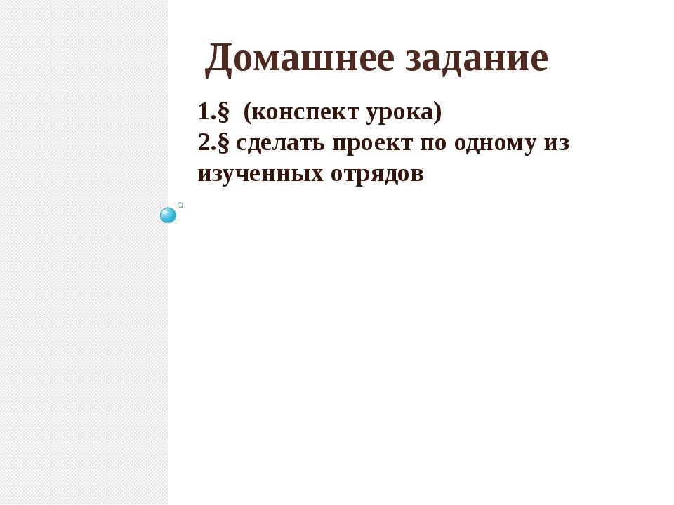 Домашнее задание 1.§ (конспект урока) 2.§ сделать проект по одному из изученн...