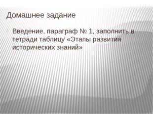 Домашнее задание Введение, параграф № 1, заполнить в тетради таблицу «Этапы р
