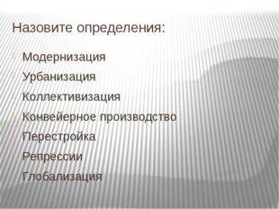 Назовите определения: Модернизация Урбанизация Коллективизация Конвейерное пр