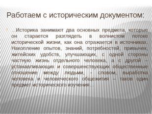 Работаем с историческим документом: …Историка занимают два основных предмета,