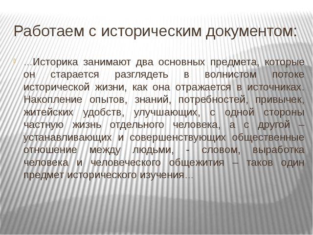 Работаем с историческим документом: …Историка занимают два основных предмета,...