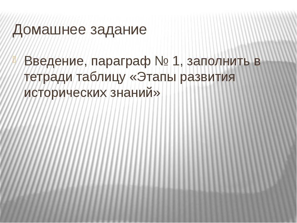 Домашнее задание Введение, параграф № 1, заполнить в тетради таблицу «Этапы р...