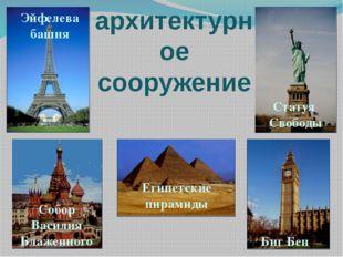 Узнай архитектурное сооружение Эйфелева башня Биг Бен Египетские пирамиды Ста
