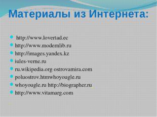 http://www.lovertad.ec http://www.modernlib.ru http://images.yandex.kz iules