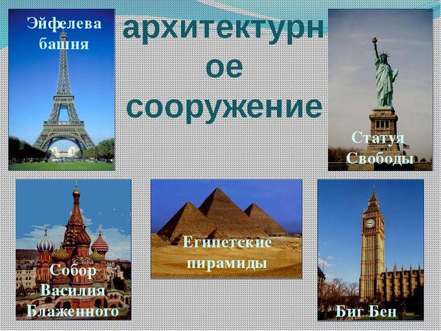 Узнай архитектурное сооружение Эйфелева башня Биг Бен Египетские пирамиды Ста...