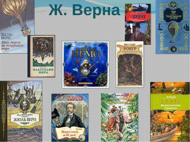 Книги Ж. Верна