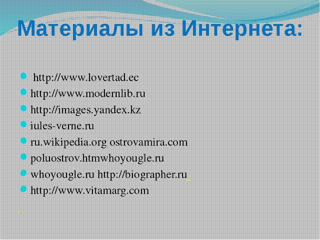 http://www.lovertad.ec http://www.modernlib.ru http://images.yandex.kz iules...