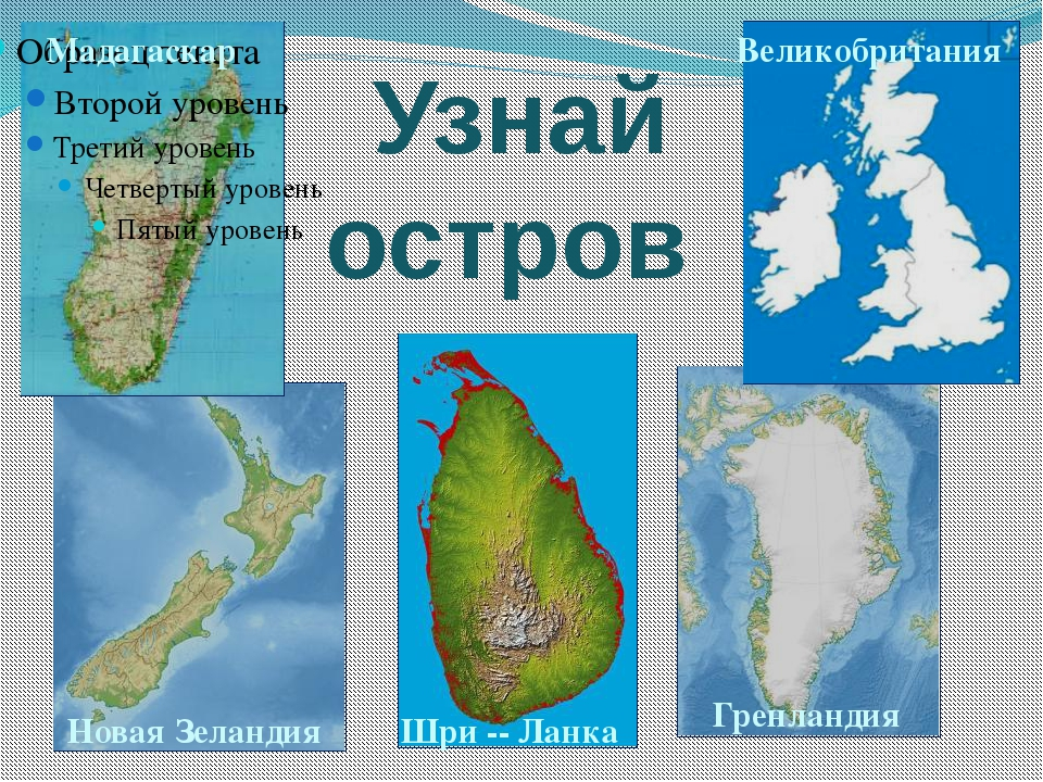 Узнай остров Великобритания Шри -- Ланка Гренландия Новая Зеландия Мадагаскар