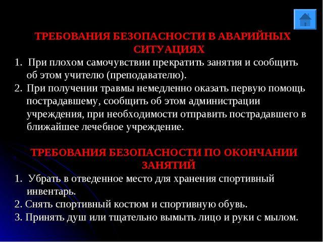 ТРЕБОВАНИЯ БЕЗОПАСНОСТИ В АВАРИЙНЫХ СИТУАЦИЯХ 1. При плохом самочувствии прек...