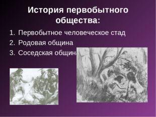 История первобытного общества: Первобытное человеческое стад Родовая община С