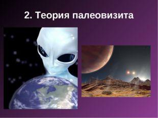 2. Теория палеовизита