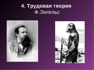 4. Трудовая теория Ф.Энгельс