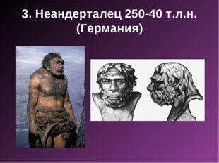 3. Неандерталец 250-40 т.л.н. (Германия)