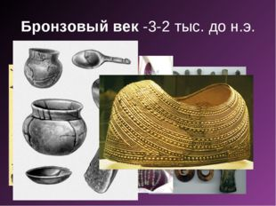 Бронзовый век -3-2 тыс. до н.э.