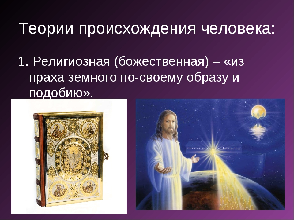 Теории происхождения человека: 1. Религиозная (божественная) – «из праха земн...