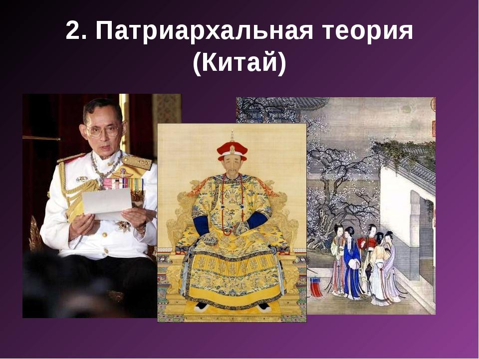 2. Патриархальная теория (Китай)