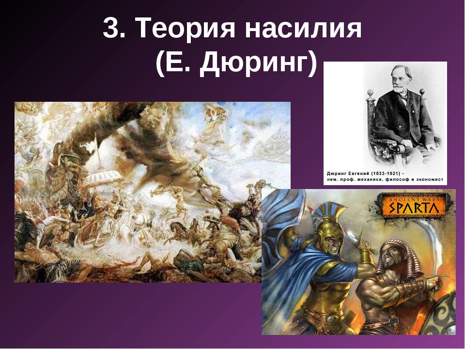 3. Теория насилия (Е. Дюринг)